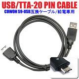 【】TTA-20ピン(TTA20ピン TTA20pin) 充電 データ転送 USBケーブル (サムソンコネクタ/サムソン端子/WiMAX URoad-7000/7000SS/工人舎