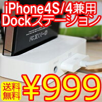 ������̵���ǡ۽��Ť�Ʊ��Τ�����iPhone/iPod�ѥ��졼�ɥ�ɥå����ͥ����������Dock��������ü����°���ԡ��������ϲ�ǽ/iPhonetouch,iPhone3GS,iPhone4,iPhone4S,iPod�����奰�졼�ɥ�¨Ǽ��ǽ