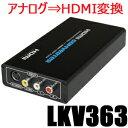 ★【送料無料】まだまだアナログ機器を活用できます!進化した変わり種のデジアナ変換!HDMI端子/S端子/ビデオ信号出力をHDMIへ変換するHDMI出力3D対応のアップスキャンコンバーター LKV363A [720i/1080i]