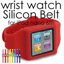 【送料無料】売れてます!iPod nanoを腕時計に変身させる!iPod nano 第6世代専用 シリコン素材 シリコン仕様ウォッチベルト ストップウォッチや歩数計やNike+iPodでのランニングトレーニングにも便利!