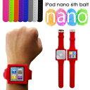 【送料無料】売れてます!iPod nanoを腕時計に変身させる!iPod nano 第6世代専用 尾錠金属素材 シリコン仕様ウォッチベルト ストップウォッチや歩数計やNike+iPodでのランニングトレーニングにも便利!【在庫限り!早い者勝ち!】