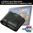【送料無料】デジカメの写真を手軽にGalaxy Tabに取り込もう! 5in1+USB コネクションキット(MicroSD/SDHC/メモリーステック/メモリーステックDuo/カードリーダー/USBキーボード/デジタルカメラ) 【Connection Kit for GALAXY Tab 10.1 LTE SC-01D/SC-01C/7.0 Plus SC-02D】