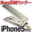 【送料無料】SIMフリーiphone5/iphone5S/iphone5C対応 通常SIMサイズをnanoSIMサイズに切断するパンチング工具!高品質nanoSIMカッターセット!ノーマルSIMをApple iphone5/iphone5S/iphone5Cなどで使用されているnanoSIM(ナノシム)にカットするための専用カッター