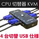 ★ 送料無料 4台パソコン切替器 多用途に使えるCPU切替器 電力を供給できるUSBタイプ USBKVMBK USB4ポートKVMスイッチボックス MT-401UK ミニD-sub15pinアナログRGB(VGA)ケーブル/USBケーブル各4本付属セット 領収書発行可能
