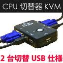 ★[送料無料]2台パソコン切替器 多用途に使えるCPU切替器 電力を供給できるUSBタイプ USBKVMBK USB2ポートKVMスイッチボックス MT-201UK..