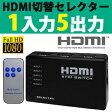 【送料無料】1080pの伝送に対応 5つのHDMI機器を切り替えて使用できる 5ポート HDMIセレクター パソコンやサーバーからPS3/WiiUなどのゲーム機やブルーレイプレーヤーなどのHDMI出力に対応した機器を1台のテレビモニターで簡単に切り替えられます