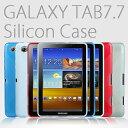 【送料無料】人気で品薄 人気の4色! サムスン(SAMSUNG) GALAXY Tab 7.7 Plus SC-01E対応 ドコモ タブレット NTTドコモ 有機ELディスプレイ搭載タブレット端末 プライベートにもビジネスにも使える手堅い作りのタブレット 最新シリコン保護カバーケース