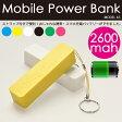 【送料無料】ストラップ付で便利!大容量モバイルバッテリー Mobile Power Bank A5 2600mAh iPhone/iPad/スマートフォン対応 スマホバッテリー スティック型 モバイルチャージャー 充電器 iphone5/iphone5S/iphone5C/4S PSP デジタルカメラ MicroUSB/USBケーブル