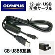 ■【送料無料】オリンパス デジカメ用 CB-USB8互換 12ピンUSBケーブルOLYMPUS XZシリーズ SHシリーズ SZシリーズ TGシリーズ SPシリーズ