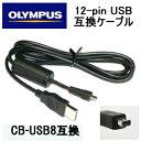 【送料無料】オリンパス デジカメ用 CB-USB8互換 12ピンUSBケーブルOLYMPUS XZシリーズ SHシリーズ SZシリーズ TGシリーズ SPシリーズ