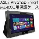 【送料無料】≪お得な液晶保護フィルム&タッチペン付セット≫売れてます!ASUS(エイスース・アスース) ASUS VivoTab Smart ME400C専用 10.1インチ スタンドタイプ 携帯性抜群 Windows 8搭載10.1型タブレット端末タブレットPC 保護 PU合皮 カバーケース スリーブ アクセサリー