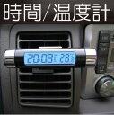 【送料無料】車載 時間・温度計 LEDデジタル表示インジケーター 2in1 Digital display indicator 時計・日時・温度計 カーアクセサリ 車内時計/温度計 クリップ付属 固定設置可能
