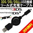 ■【送料無料】Nintendo New ニンテンドー 3DS LL/New ニンテンドー 3DS/ニンテンドー 3DS LL/ニンテンドー 3DS/ニンテンドーDSi/ニンテンドーDSiLL本体専用 巻き取りリール式USB充電ケーブル 伸縮し軽く小さい かばんに入れて持ち運びも楽々 紛失/予備/外出用にも最適です