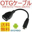 ■【送料無料】OTG対応USBホストケーブル USBホスト機能対応AndroidスマートフォンやタブレットにUSB周辺接続機器を繋げる便利なマイクロUSB Bコネクタ(オス)をUSB Aコネクタ(メス)に変換するアダプター マウス/キーボード/ゲームパッド/USBメモリー