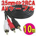 [送料無料]高音質3.5mmミニプラグ⇔2RCA端子(オス)AVケーブル(音声L/R) 音声端子 3極タイプ[赤/白/2ピン/2pin/AVケーブル/RCAピンプラグ/変換コード/ビデオコード/テレビとビデオ(その他プレイヤー)の音声接続/カー車用品AUX接続][約10m]