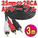 [送料無料]高音質3.5mmミニプラグ⇔2RCA端子(オス)AVケーブル(音声L/R) 音声端子 3極タイプ[赤/白/2ピン/2pin/AVケーブル/RCAピンプラグ/変換コード/ビデオコード/テレビとビデオ(その他プレイヤー)の音声接続/カー車用品AUX接続][約3m]