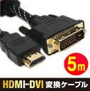 ★【送料無料】DVI端子を持つパソコンと、HDMI端子を持つムービーカメラやモニターをつなぐ、映像ケーブル HDMI-DVIケーブル 5m