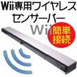 【送料無料】あっという間にワイヤレス!任天堂 Nintendo Wii用 無線ワイヤレスセンサーバー 使い方は簡単 Wiiからセンサーバーの線を抜いて ワイヤレスセンサーバーに電池を入れてスイッチON!