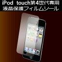 【送料無料】人気で品薄!iPod touch 4G(第4世代)専用液晶保護フィルムシート 汚れ指紋が目立たない!液晶画面の反射を防止して傷やホコリから守る!反射...