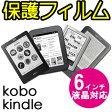 【送料無料】 6インチ タブレットPC/電子書籍リーダー端末用 アンドロイド(Android) 端末 汎用 液晶 画面 保護 フィルム シート 楽天Kobo Aura glo touch/Amazon Kindle touch/Sony Reader