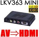 ★【送料無料】[軽量小型]従来のアナログ機器を活用する!AVビデオ信号出力をHDMIへ変換するHDMI出力3D対応のアップスキャンコンバーター LKV363MINI [720i/1080i] 従来 映像出力機器 PS2 Wii RCA端子(黄赤白) 入力 旧型 ゲーム機 HDMI変換 高解像度補正