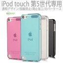 【送料無料】iPod touch 第5世代 シリコンケース/カバー/ipod touch保護ケース/IPOD TOUCH ジャケット/保護シート/5G専用ケース/第五世代/第5世代/ソフトケース/本体カバー [32GB] [64GB]