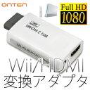 送料無料 ≪新型≫Wiiの映像出力をHDMIに変換し最大1080pアップコンバートWii背面のAVマルチ出力端子に接続するだけNintendoWii用変換コンバーター「HDMI Converter for Wii Wii2HDMI FullHD」 HDMI端子入力のPCモニターや液晶テレビ出力可能