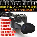 ★【送料無料】昼間の撮影でも液晶画面がよく見えるLCD液晶ビューファインダー 2.8倍レンズ付[一眼レフカメラ Canon EOS 5D Mark II、7D、Kiss X3・Nikon D3100 Canon EOS Kiss X4・Nikon D90 Canon EOS 60D、Kiss X5 SONY NEX-3、NEX-5 Nikon 1 J1対応]
