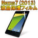 [送料無料]新型 第二世代 Nexus7(2013)用液晶保...