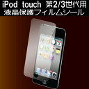 【送料無料】人気で品薄!iPod touch 2G/3G(第2世代/第3世代)専用液晶保護フィルムシート 汚れ指紋が目立たない!液晶画面の反射を防止して傷やホコ...