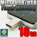 ▼[送料無料][直接MicroUSB接続]OTG対応Androidスマホ/タブレットに最適MicroUSB/合金素材USBメモリー 大容量 16GB メタル金属の素材がシンプルでクール USBフラッシュメモリ ストラップにして持ち歩きも簡単に[SSK SFD236/8gb 16gb 32gb]
