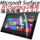【送料無料】マイクロソフト(Microsoft) Surface/RT Surface2/Pro2兼用 液晶保護フィルムシート スクリーンプロテクター 高画質フィルム 指紋 キズ 汚れ防止タイプ Windows 8.1搭載タブレット端末の使いやすさ快適性そして楽しさを向上させるカスタムアクセサリー