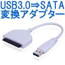 【送料無料】USB3.0対応 シリアルATA-USB 変換アダプタ 2.5/3.5インチ SATA内蔵HDDを手軽にUSB接続できる SATA-USB 外部SATA接続HDDとPCを接続できるハンディタイプUSBアダプター SATA-USB変換アダプタ USB 3.0 to SATA Converter HDD/SSD交換/換装/データ移行/引越し/増設に