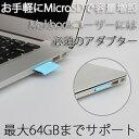 【送料無料】綺麗にハマる特殊設計!microSDメモリをMackbook air/proで使う microSD/短縮SDサイズ変換アダプター HDD増設 容量追加 microSD/SDHC/SDXC(1GB/2GB/4GB/8GB/16GB/32GB/64GB)で増設[適合モデル:MacBook Air /MacBook Pro/MacBook Pro Retina]