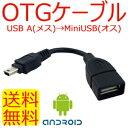 【送料無料】OTG対応USBホストケーブル USBホスト機能対応Androidタブレット/中華タブレットにUSB周辺接続機器を繋げる便利なミニUSB Bコネクタ(オス)をUSB Aコネクタ(メス)に変換するアダプター マウス/キーボード/ゲームパッド/USBメモリー