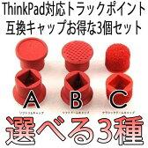 【送料無料】IBM Lenovo/Thinkpad Plusキーボード用トラックポイント互換センターボタン[ソフトリムキャップ/ソフトドームキャップ/クラシックドームキャップ][対応機種:ThinkPad/スペースセーバーキーボード/ウルトラナビキーボード]
