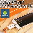 【送料無料】OTG対応USBホスト変換アダプタ USBホスト機能対応Androidスマートフォン/タブレットにUSB周辺接続機器を接続 マイクロUSB BオスをUSB Aメス変換アダプター マウス/キーボード/ゲームパッド/USBメモリー kaisiking otg smart connection kit