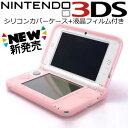 ■【送料無料】Newニンテンドー3DS3DS 液晶画面保護シートも付いてくる!Nintendo ニンテンドー3DS 専用シリコンカバーケース+液晶保護シート豪華...
