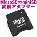 【送料無料】microSD⇒MiniSD(ミニSD)変換アダプターマイクロSDカードをMiniSDへ変換するアダプターメモリーカードフラッシュメモリーminiSD変換アダプタースロットデジタルカメラPDA携帯電話ビデオカメラオーディオプレーヤーカードリーダー