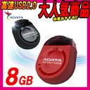 楽天Candy 楽天市場店【送料無料】[ADATA USB 2.0 UD310]美しい思い出は永遠に輝く おしゃれ小型宝石デザインUSBメモリー 大容量8GB USBフラッシュメモリ ストラップにして持ち歩きも簡単に ストラップホールで見せ付ける 高速USBフラッシュドライブ 防水性 耐衝撃性 素材