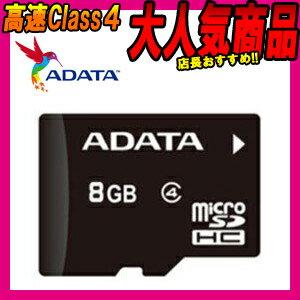 [送料無料][ADATA Class4]microSDカード 8GB マイクロSDカード メモリーカード フラッシュメモリー 携帯電話 スマホ タブレット端末 機種変更 デジカメ 一眼レフ ビデオカメラ 写真 データ 動画 TFカード メモリー