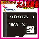 送料無料 ADATA Class4 microSDカード 16GB マイクロSDカード microSDHC メモリーカード フラッシュメモリー 携帯電話 スマホ タブレット端末 機種変更 デジカメ 一眼レフ ビデオカメラ 写真 データ 動画 TFカード メモリー ドライブレコーダー 長時間撮影 家電機器