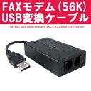 【送料無料】[お得な2個口USB/FAXモデム]windowsパソコンでFAX送信!デスクトップパソ