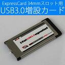 [送料無料][2USB][ExpressCard規格34mm]挿しても出っ張らず変換いらずノートPCに高速USB3.0を2ポート増設 ExpressCard 34スロット用USB3.0 2ポート増設カード USB追加電源 ノートPC専用 パソコン本体接続 34mm express 拡張スロット インターフェースカード