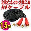 [送料無料]高音質2RCA端子(オス)⇔2RCA端子(オス)AVケーブル(音声L/R) 音声端子[赤/白/2ピン/2pin/AVケーブル/RCAピンプラグ/変換コード/ビデオコード/テレビとビデオ(その他プレイヤー)の音声接続][約1.5m]