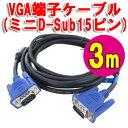 ■[送料無料]高音質VGAケーブル ディスプレイケーブル アナログRGBケーブル VGAケーブル ミニD-Sub 15pin(3列/15ピン/15pin)を使用したPCやディスプレイ用のケーブル [高画質なアナログ映像信号を伝送可能/ノートパソコン/グラフィックボード][約3m]