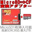 【送料無料】[赤]1枚差しマイクロSDメモリが大容量コンパクトフラッシュに早替わり!MicroSD⇒CFカード変換アダプタ シリーズ SD(MMC)/SDHC/SDXCメモリ対応可能 最大2TB 1GB/2GB/4GB/8GB/16GB/32GB/64GB/128GB/256GB/512GB/1TB/2TB デジタルカメラ 一眼レフカメラ ビデオ
