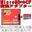 ■ 送料無料 赤 1枚差しマイクロSDメモリが大容量コンパクトフラッシュに早替わりMicroSD⇒CFカード変換アダプタ シリーズ SD(MMC)/SDHC/SDXCメモリ対応可能 最大2TB 1GB/2GB/4GB/8GB/16GB/32GB/64GB/128GB/256GB/512GB/1TB/2TB デジタルカメラ 一眼レフカメラ ビデオ