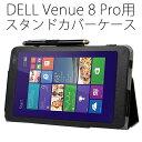 【送料無料】[8インチ]世界で売れています!Dell Venue 8 Proタブレット 32GB/36GB用スタンド機能付レザータイプケースカバー 高級ベロア素材 本革レザータイプ素材 6色カラー豊富でスマートに持ち運べる(納期:5月中旬以降)