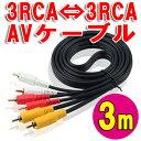 [送料無料]高音質3RCA端子(オス)⇔3RCA端子(オス)AVケーブル(コンポジット映像+音声) 映像・音声端子[黄/赤/白/3ピン/3pin/AVケーブル/RCAピンプラグ/変換コード/ビデオコード/テレビとビデオ(その他プレイヤー)を接続][約3m]